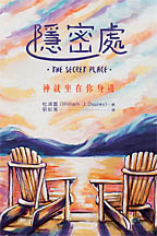 The Secret Place  (Chinese Version)<BR><i> William J. Dupley</i>