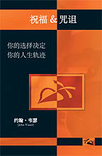 Blessings & Curses (Chinese Version)<BR><i> John Visser</i>